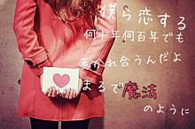ノンファンタジー 歌詞の画像(#恋する女の子に関連した画像)