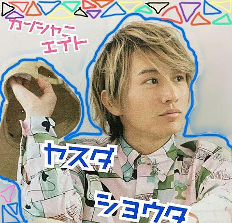 【 関ジャニ∞】安田章大の画像(プリ画像)