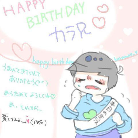 カラ兄誕生日おめでとう(*´`)の画像(プリ画像)