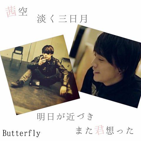 平間壮一/butterflyの画像(プリ画像)
