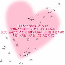 恋の歌の画像(恋の歌に関連した画像)