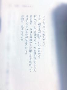 「1リットルの涙」の画像(プリ画像)