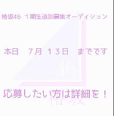 椿坂46 1期生追加募集オーディションの画像(プリ画像)