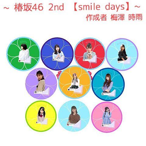 smile days フォーメーションの画像(プリ画像)