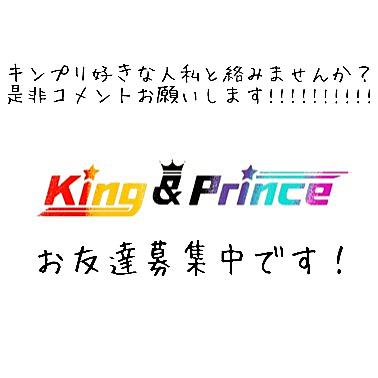 King & Prince の画像(プリ画像)