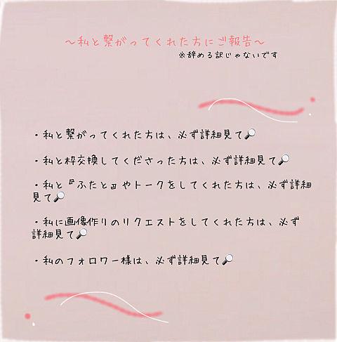 ご報告?? 辞める訳じゃ(ヾノ・∀・`)ナイナイの画像(プリ画像)