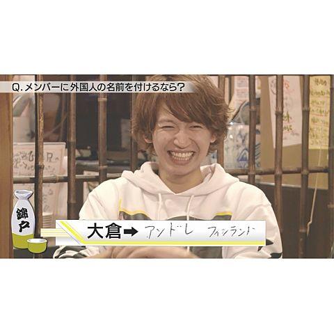 大倉さんの画像(プリ画像)