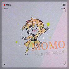ちびキャラ風モモちゃんの画像(プリ画像)