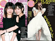 AKB48新聞の画像(AKB48に関連した画像)