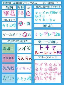 カルナイクラスタ☆の画像(プリ画像)