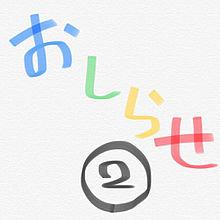 お知らせ② プリ画像