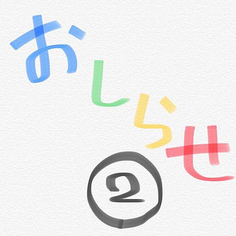 お知らせ②の画像(プリ画像)