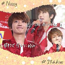 Nissy 🍦17th kissの画像(17アイスに関連した画像)
