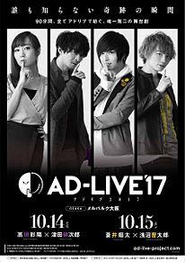 AD-LIVE'17の画像(高垣彩陽に関連した画像)