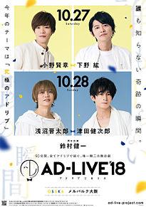 AD‐LIVEの画像(中村悠一 櫻井孝宏に関連した画像)