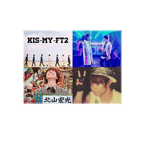 Kis‐My‐Ft2の画像(プリ画像)