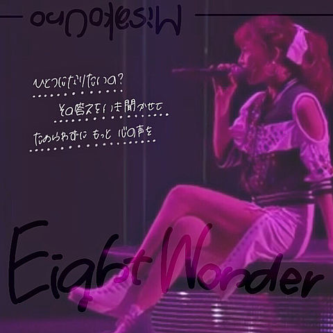 #Eighth Wonder*宇野実彩子の画像(プリ画像)