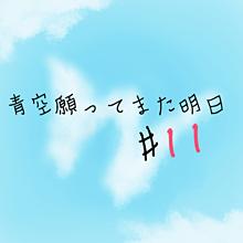 青空願ってまた明日の画像(空に関連した画像)