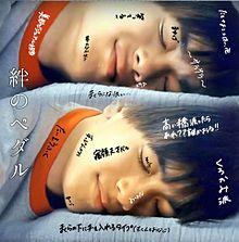 絆のペダルの画像(長尾謙社に関連した画像)