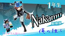 マイクラ人狼リーグNakamuの画像(マイクラに関連した画像)