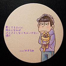 vivi/米津玄師の画像(プリ画像)