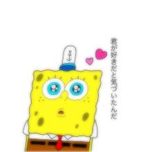 スポンジボブ 恋愛ぽえむ♡の画像(プリ画像)