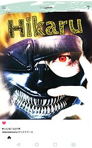 Hikaruさん プリ画像