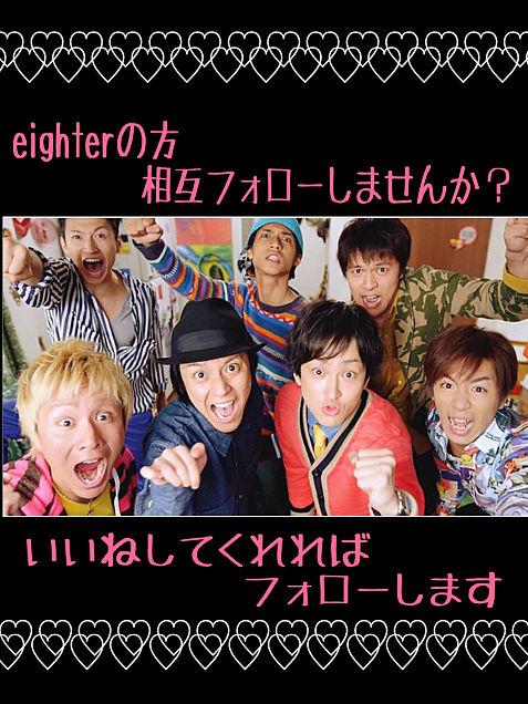 eighterの方いいねポチの画像(プリ画像)