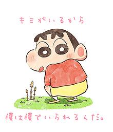 クレヨンしんちゃん イラスト