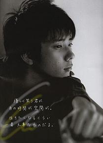 ninoの画像(それはやっぱり君でした。に関連した画像)