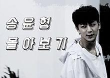 iKON ユニョンの画像(ikon songに関連した画像)