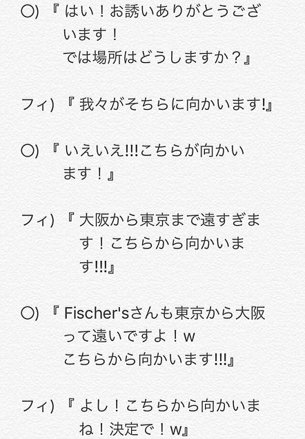 Fischer'sと私の画像(プリ画像)