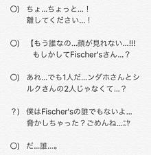 Fischer'sと私 プリ画像