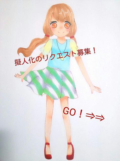 リクエスト〜の画像(プリ画像)