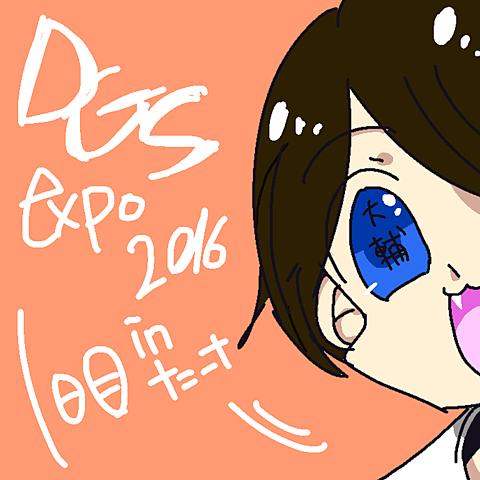 DGS expo!の画像(プリ画像)