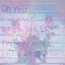 Yes / 怪盗yellow voiceの画像(プリ画像)