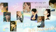 【だいぶ遅い】Hey!Say!JUMP祝12周年の画像(遅いに関連した画像)