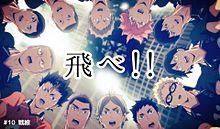 【アニメ】ハイキュー!!4期【戦線】の画像(澤村大地に関連した画像)