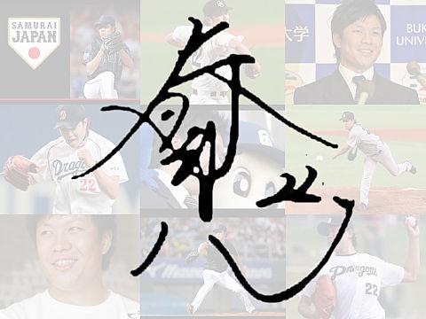 遥さん 大野雄大の画像(プリ画像)