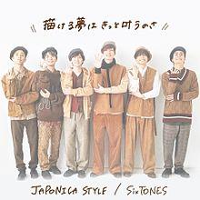 JAPONICA STYLEの画像(Styleに関連した画像)