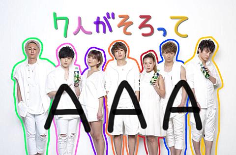 AAA=rainbow🌈の画像(プリ画像)