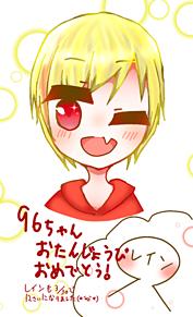 96ちゃんお誕生日おめでとう!の画像(96猫に関連した画像)