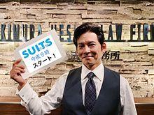 SUITS/スーツ  織田裕二の画像(織田裕二に関連した画像)