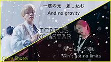 ICARUS&MONSTARの画像(jo1に関連した画像)