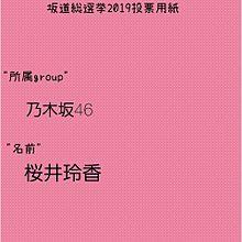 坂道総選挙 投票の画像(総選挙に関連した画像)