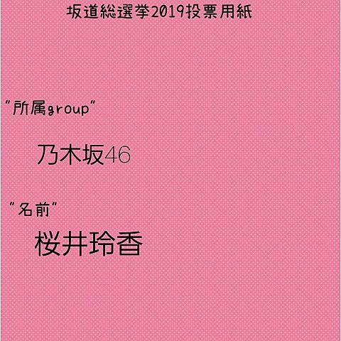 坂道総選挙 投票の画像(プリ画像)