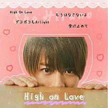 High On Loveの画像(High-Kingに関連した画像)