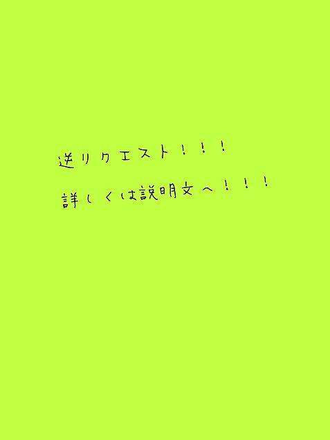 逆リクエスト!!!!の画像(プリ画像)