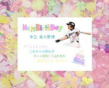 HAPPY BIRTHDAY 荒木雅博の画像(プリ画像)