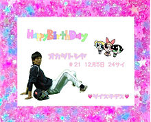 岡田俊哉 Happy Birthdayの画像(プリ画像)